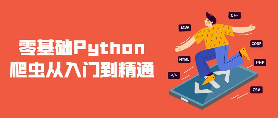 零基础Python爬虫从入门到精通教程 网络教程 第1张