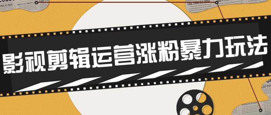 卡牌影视剪辑运营涨粉暴力玩法 网络教程 第1张